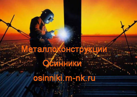 Металлоконструкции Осинники